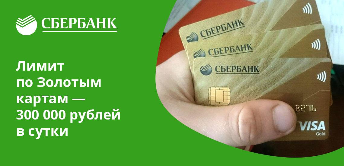 Чем более дорогим продуктом пользуется клиент, тем выше лимит на переводы Сбербанка