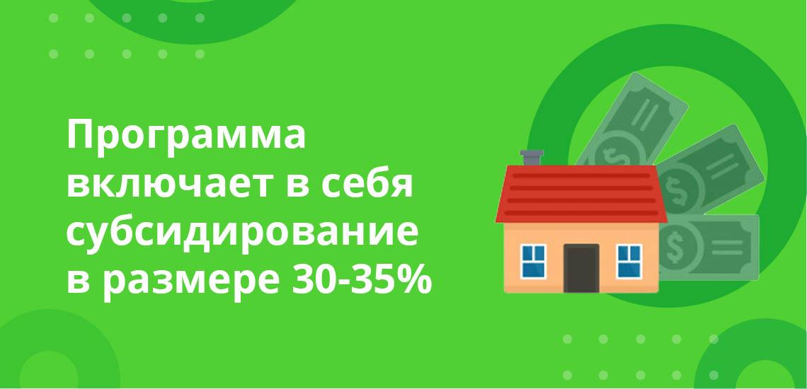 Программа включает в себя субсидирование в размере 30-35%