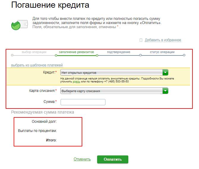 Оплатить кредит в Сбербанке через Сбербанк Онлайн