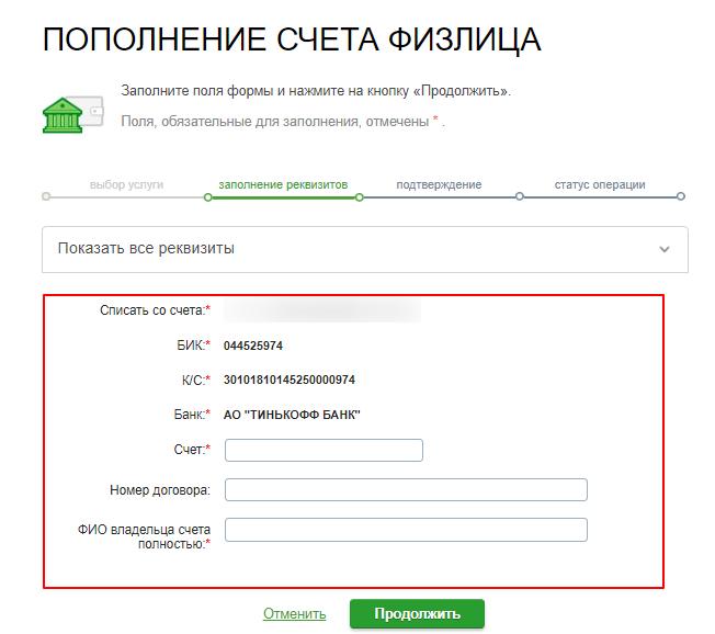 Пополнение счета физического лица в Сбербанк Онлайн