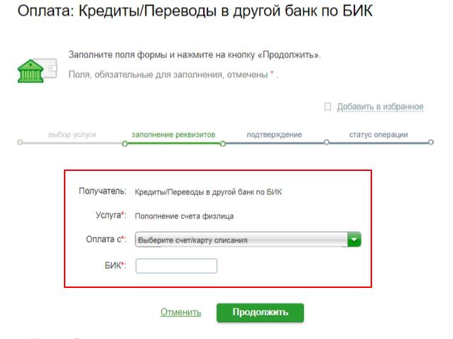 Оплата кредита в Тинькофф Банке по БИК