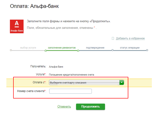Оплатить кредит в Альфа-Банке через Сбербанк Онлайн