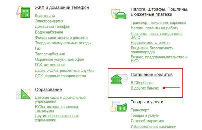 Оплата кредита в другом банке через Сбербанк Онлайн