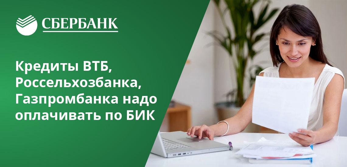 Чтобы оплатить через Сбербанк Онлайн кредиты некоторых банков, нужно знать БИК