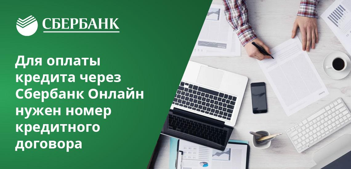Без номера кредитного договора оплатить кредит через Сбербанк Онлайн не получится