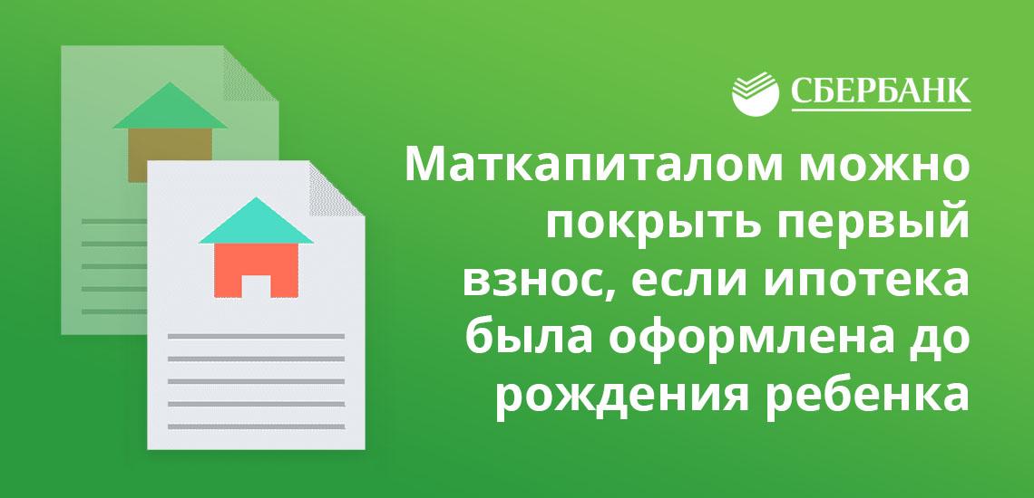 Маткапиталом можно покрыть первый взнос, если ипотека была оформлена до рождения ребенка