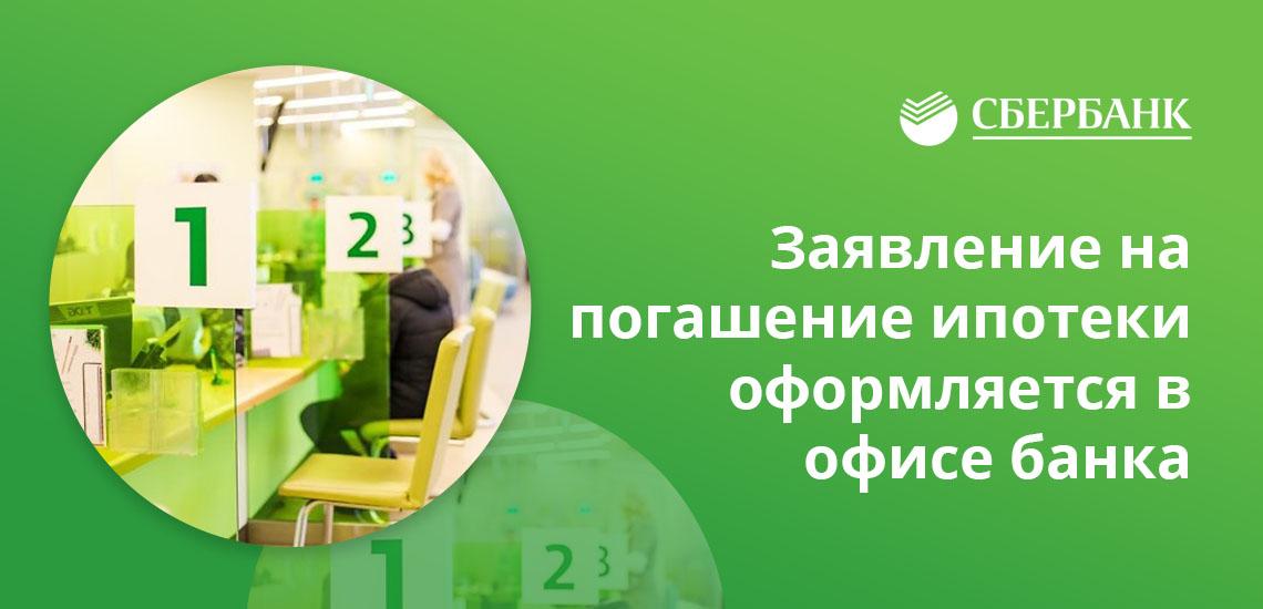 Заявление на погашение ипотеки оформляется в офисе банка