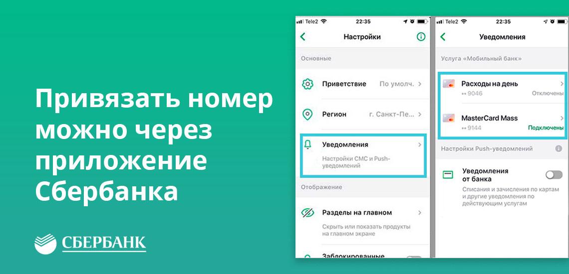 Привязать номер можно через приложение Сбербанка
