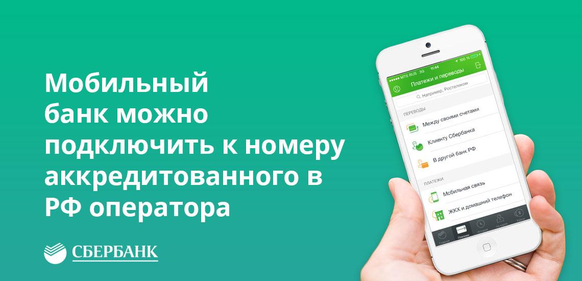 Мобильный банк можно подключить к любому номеру аккредитованного в РФ оператора