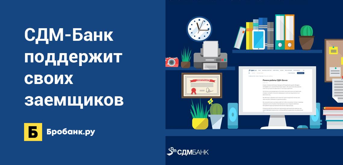 СДМ-Банк поддержит своих заемщиков