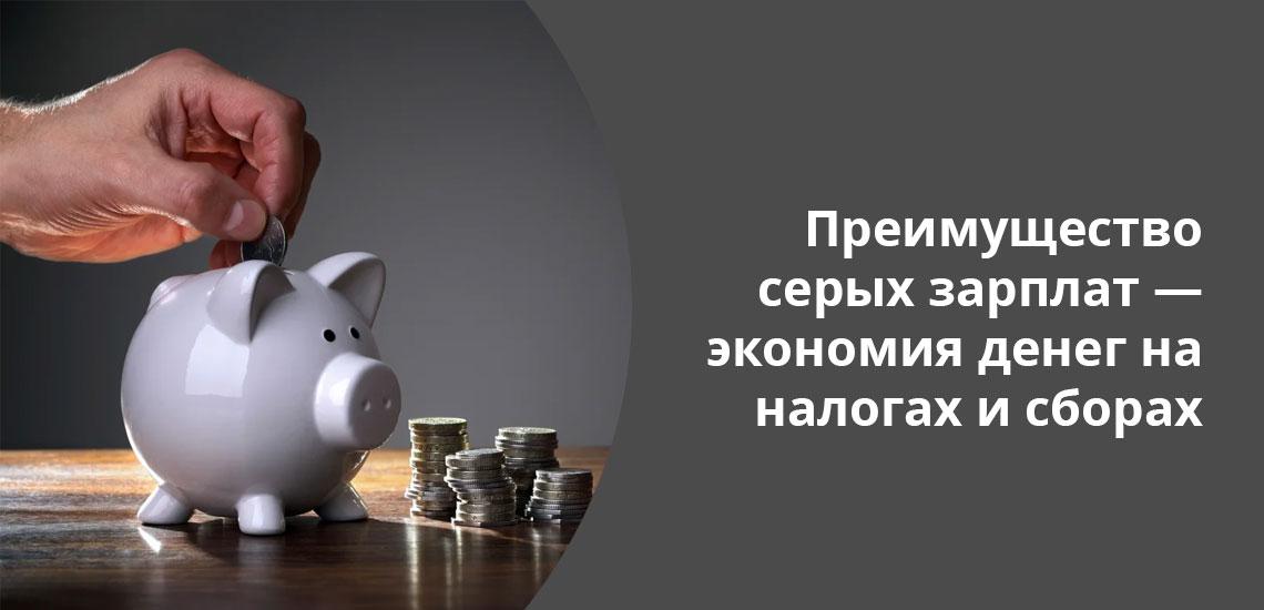 Получая серую зарплату, стоит быть готовым к тому, что возможны риски не получить те суммы, о которых договаривались
