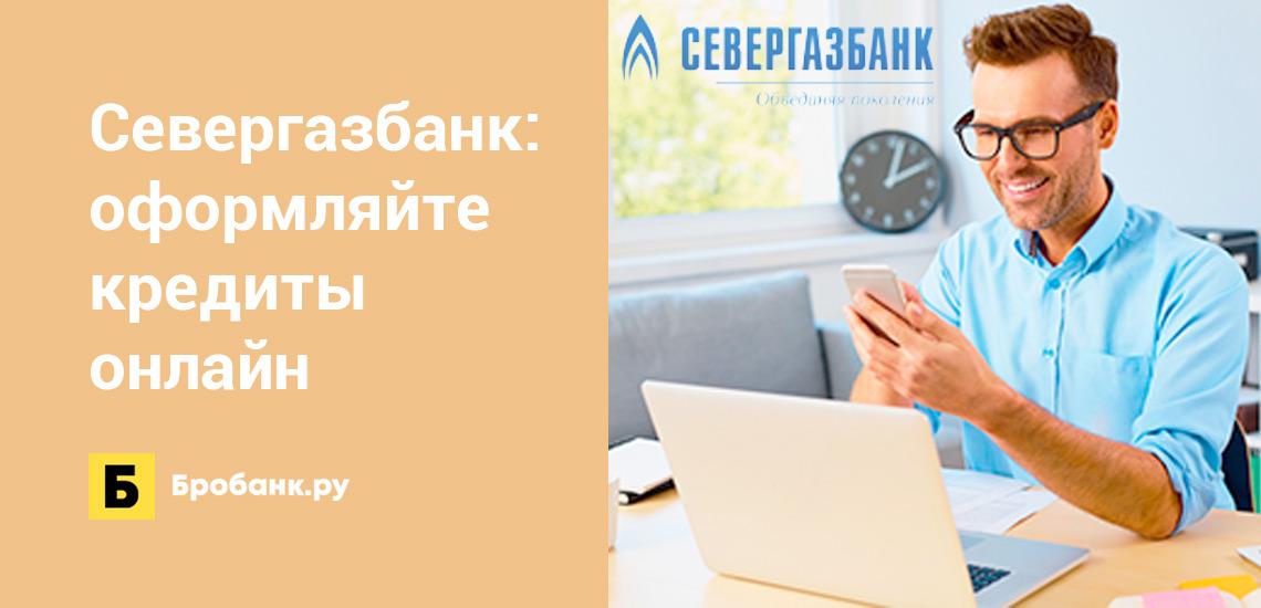 Севергазбанк: оформляйте кредиты онлайн