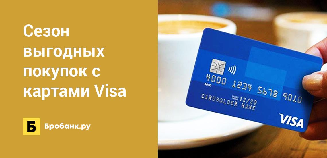 Сезон выгодных покупок с картами Visa