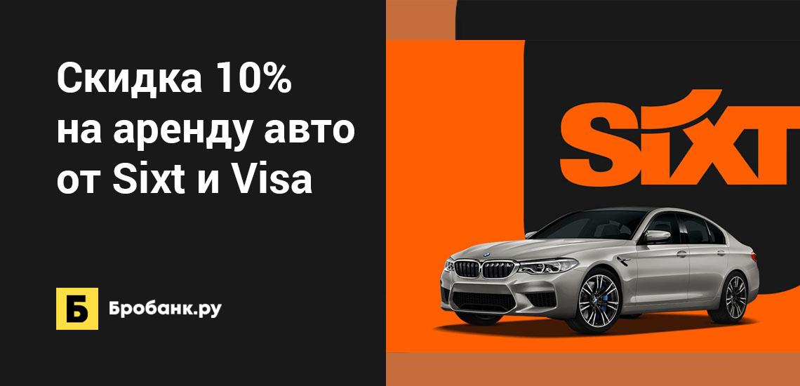 Скидка 10% на аренду авто от Sixt и Visa