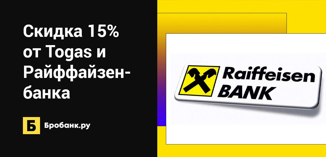 Скидка 15% от Togas и Райффайзенбанка
