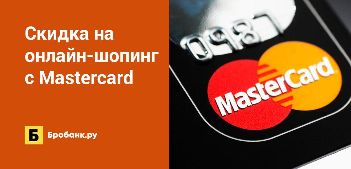 Скидка на онлайн-шопинг с Mastercard