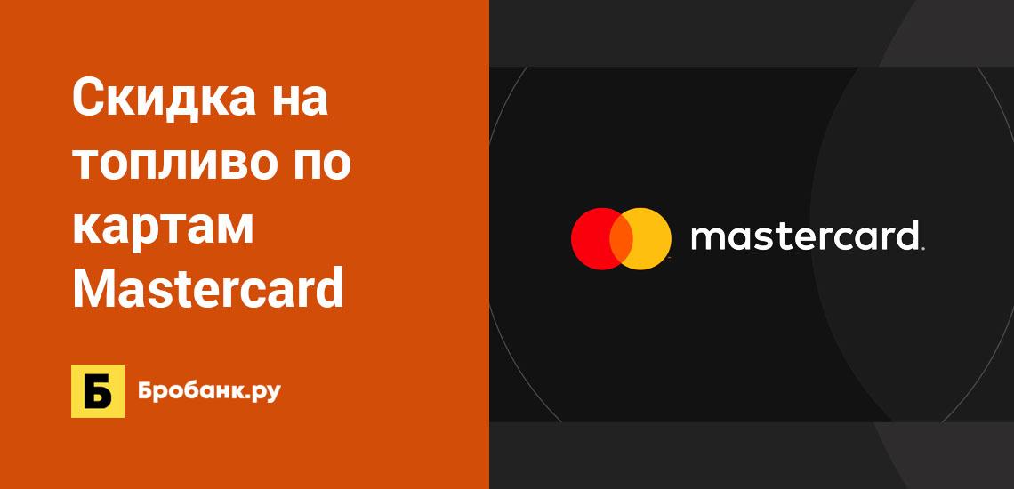 Скидка на топливо по картам Mastercard