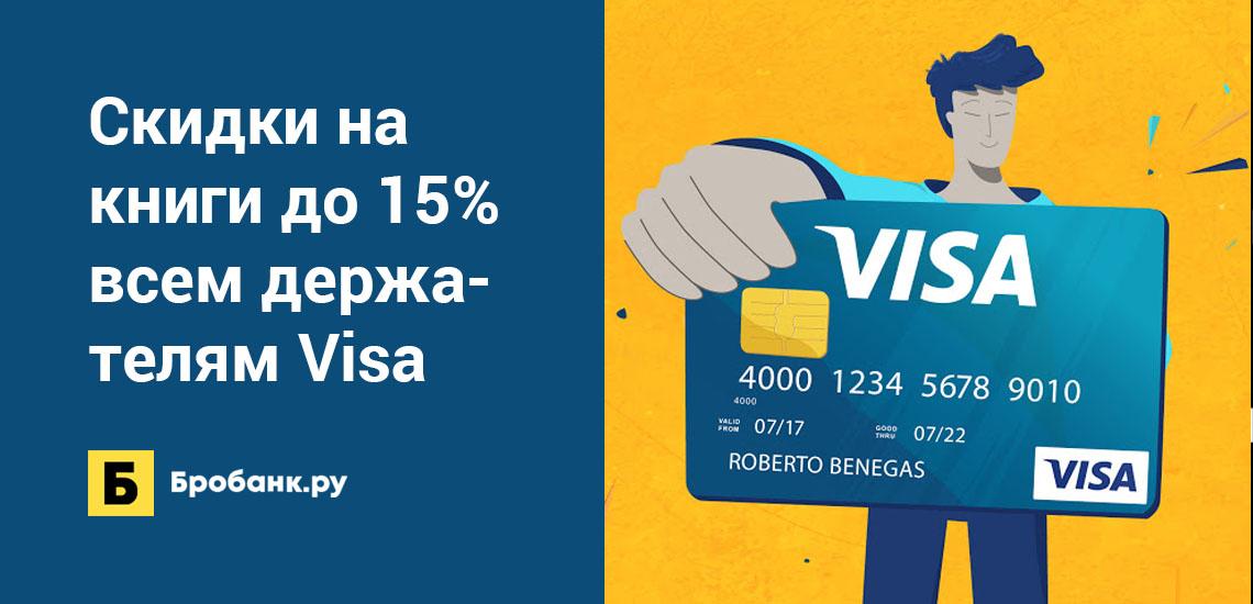 Скидки на книги до 15% всем держателям Visa