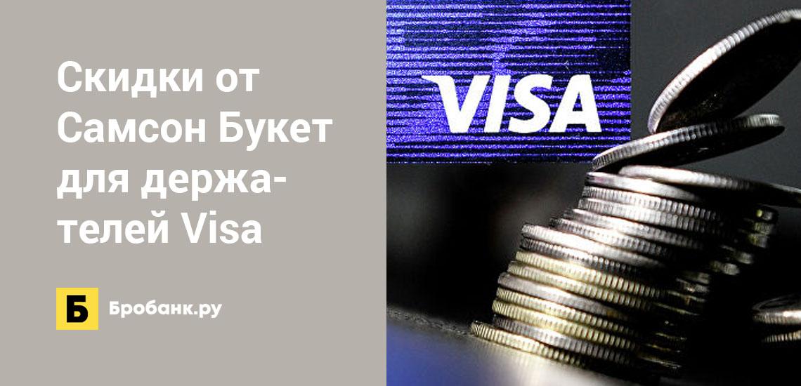 Скидки от Самсон Букет для держателей Visa
