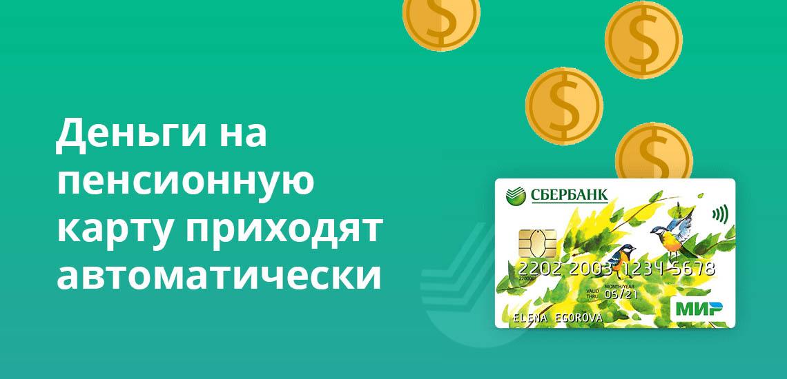 Деньги на пенсионную карту Сбербанка проходят автоматически
