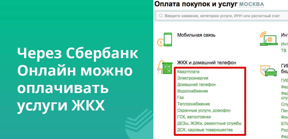 Через Сбербанк Онлайн можно оплачивать услуги ЖКХ