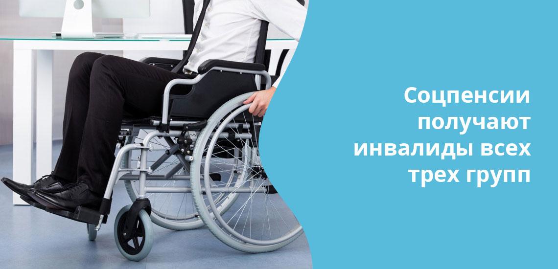 Социальная пенсия призвана облегчить жизнь инвалидов