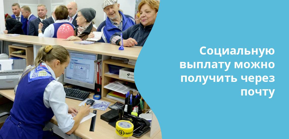 Способ получения социальной пенсии гражданин выбирает сам