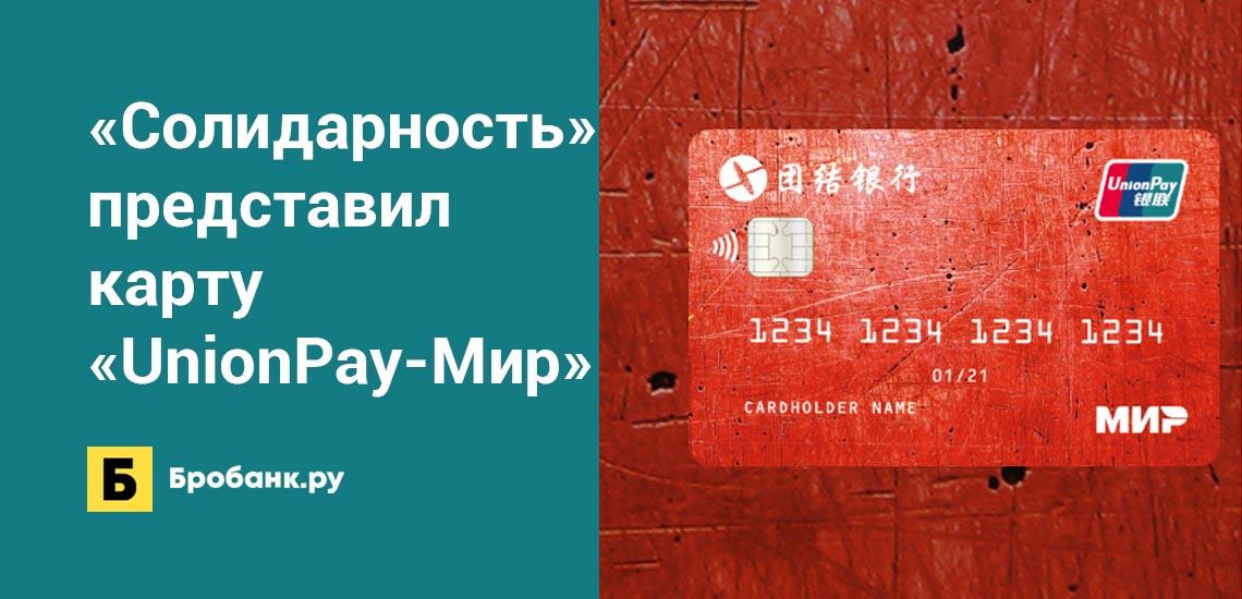 Банк Солидарность представил карту UnionPay-Мир