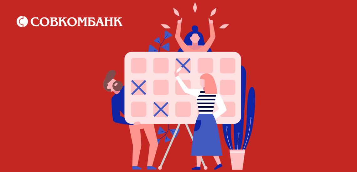Кредитные каникулы в Совкомбанке