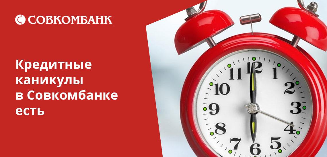 У клиентов Совкомбанка есть возможность оформить кредитные каникулы при возникновении такой необходимости