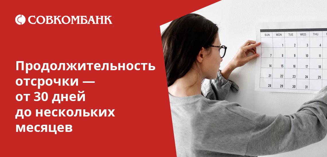 Продолжительность кредитных каникул в Совкомбанке определяется для каждого клиента
