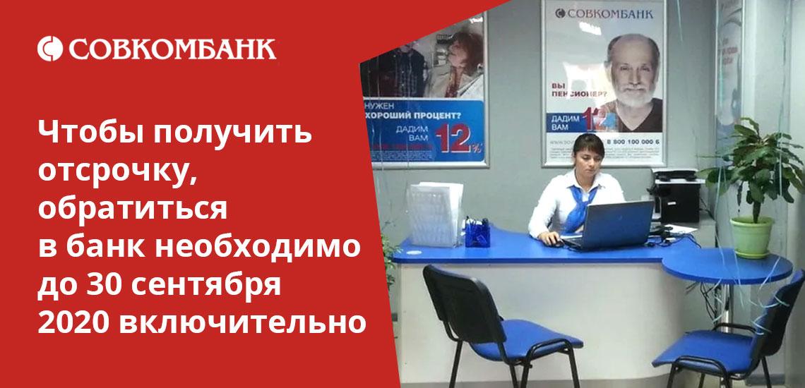 Клиенты, которые хотят получить кредитные каникулы в Совкомбанке, должны документально подтвердить финансовые проблемы