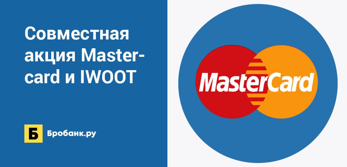 Совместная акция Mastercard и IWOOT