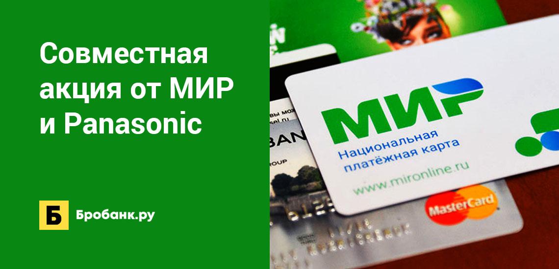 Совместная акция от МИР и Panasonic
