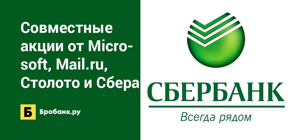 Совместные акции от Microsoft, Mail.ru, Столото и Сбера