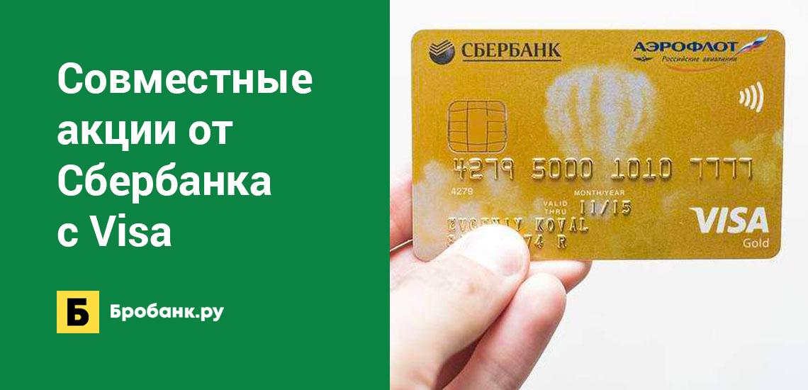 Совместные акции от Сбербанка с Visa