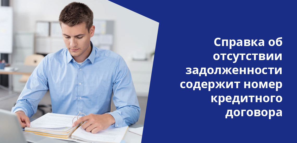 Справка об отсутствии кредитов может пригодиться при получении документов