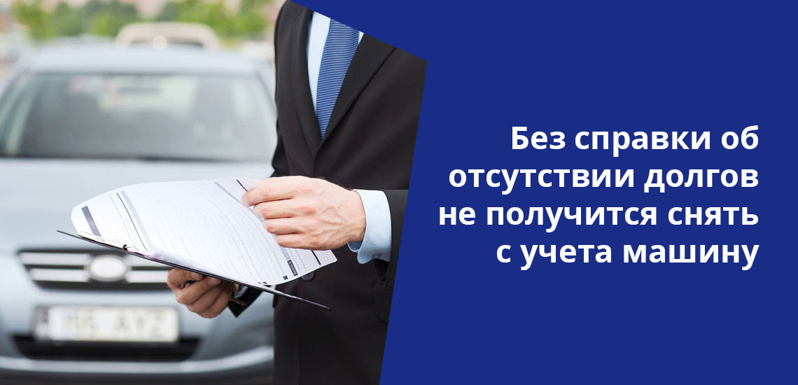 Часто справку об отсутствии кредитов берут, продавая машину