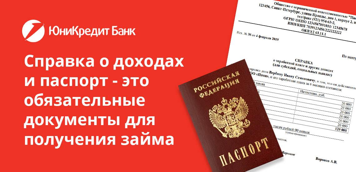 Справка о доходах и паспорт - обязательные документы для получения займа