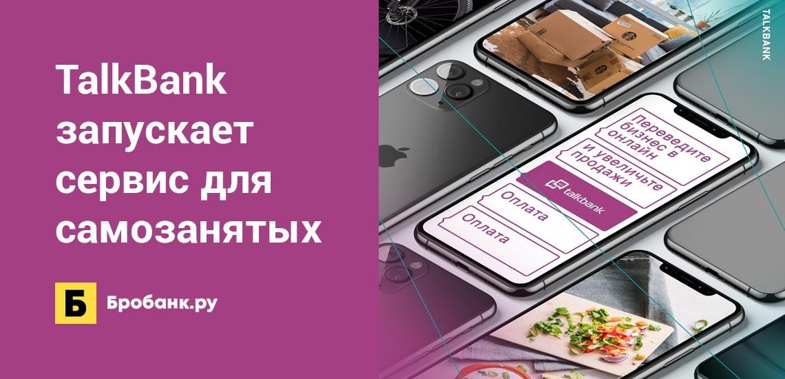 TalkBank запускает в мессенджерах сервис для самозанятых