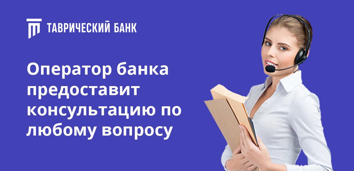 Оператор банка предоставит консультацию по любому вопросу
