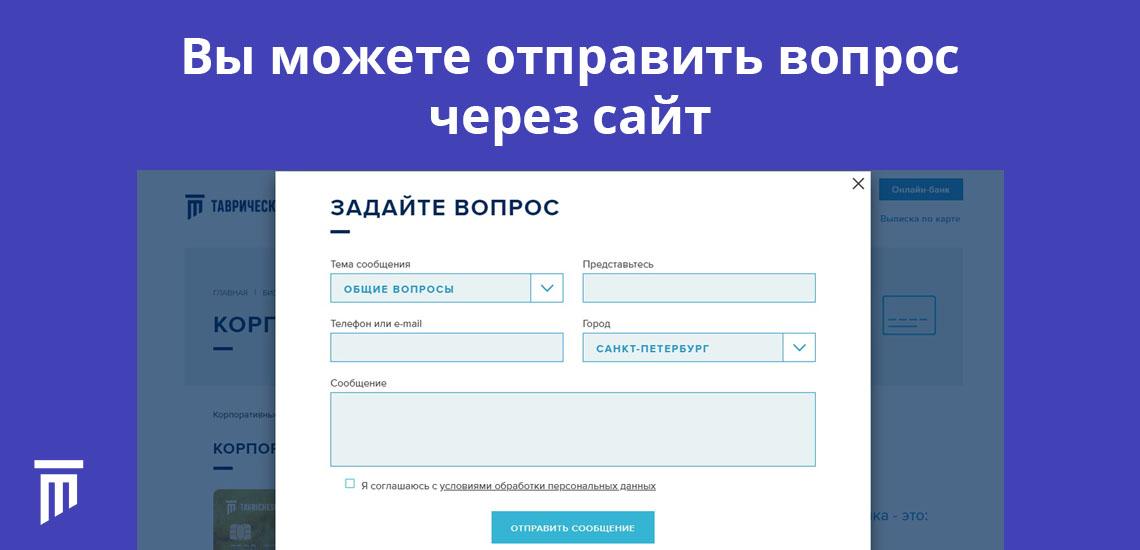 Вы можете отправить вопрос через сайт банка