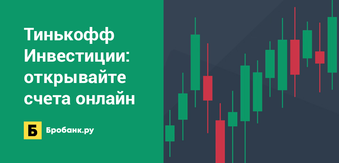 Тинькофф Инвестиции: открывайте брокерские счета дистанционно