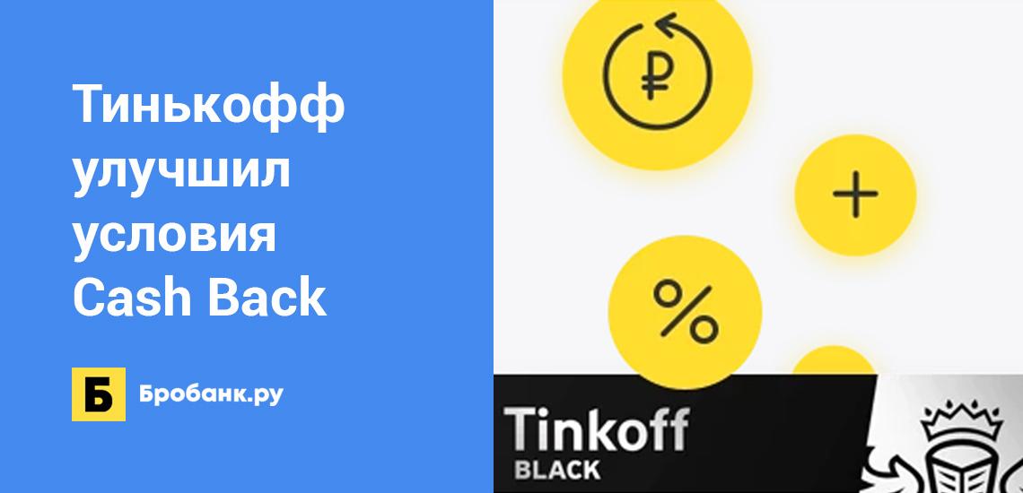 Тинькофф улучшил условия начисления Cash Back