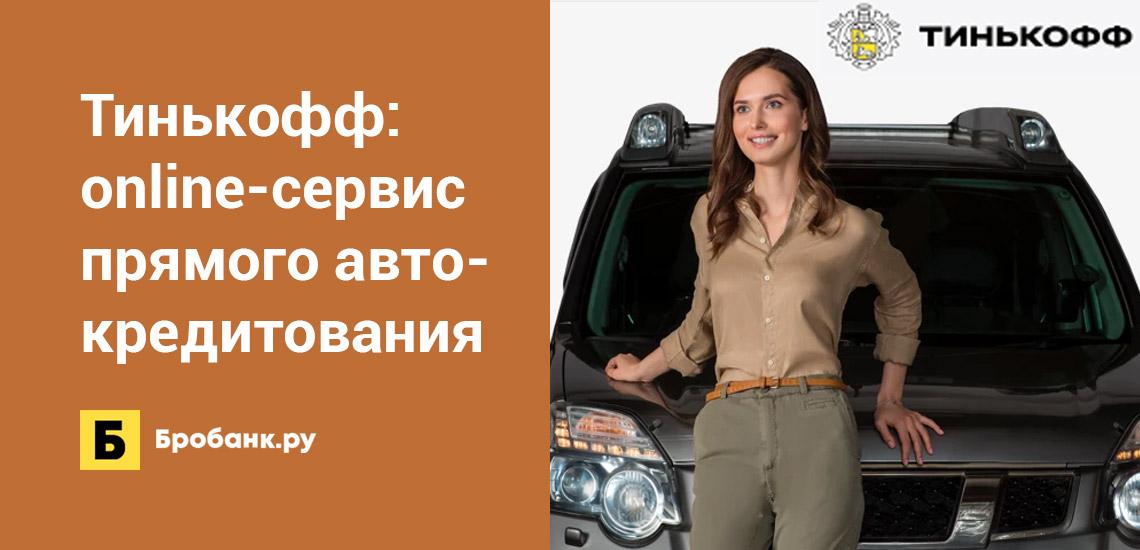Тинькофф предложил online-сервис прямого автокредитования