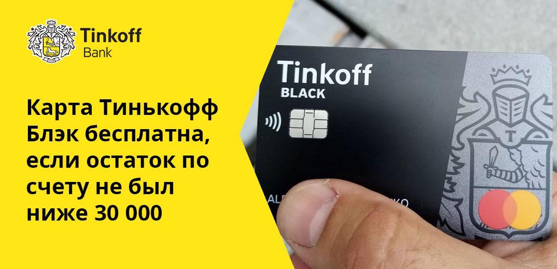 Гибкая политика формирования стоимости обслуживания карт Тинькофф позволяет клиентам выбрать наиболее подходящий продукт