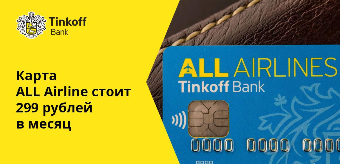 При умеренной стоимости обслуживания карт Тинькофф клиенты получают выгоду в виде кэшбэка