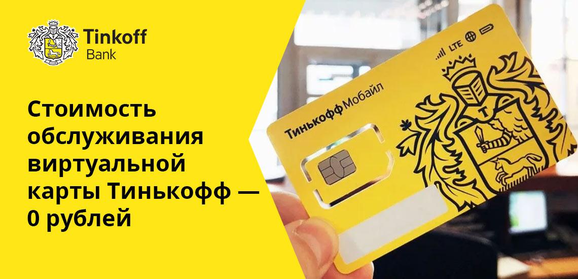 Стоимость обслуживания карты Тинькофф с кредитным лимитом зависит от ее класса