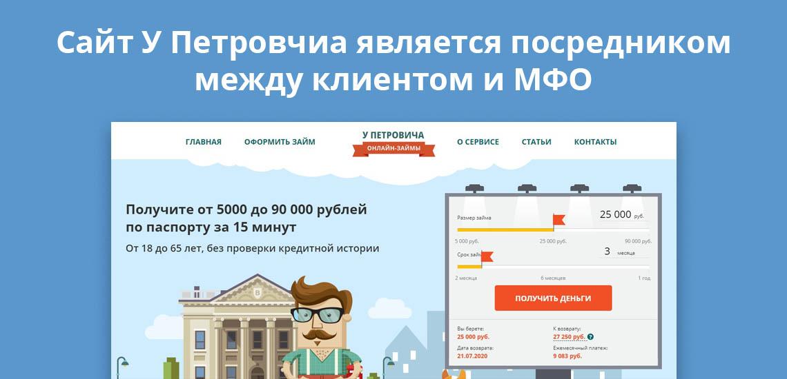 Сайт У Петровича является посредником между клиентом и МФО