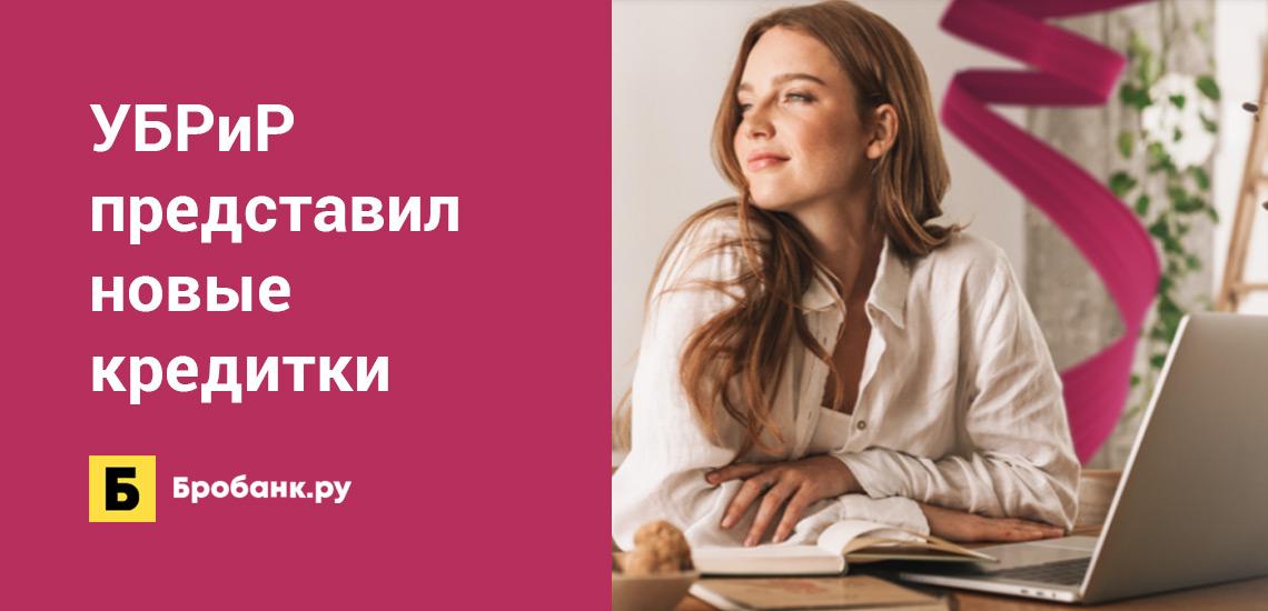 УБРиР представил новые кредитные карты